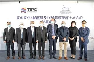 CIP旗下之彰芳及西島風力發電公司 簽署第2本進駐臺中港合約