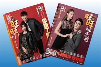 2021新春特刊帶您遊台灣