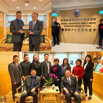 台東中小企業協會 北上拜會全國中小企業總會