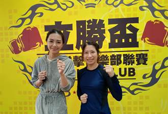 立勝盃拳擊聯賽 模特兒陳怡帆對決媽媽拳手