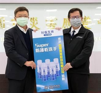 臺鹽捐1萬瓶防護乾洗手給桃園市府 共同防堵疫情
