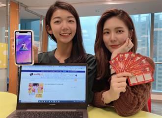 HAPPY GO Pay迎新春 最高10倍回饋