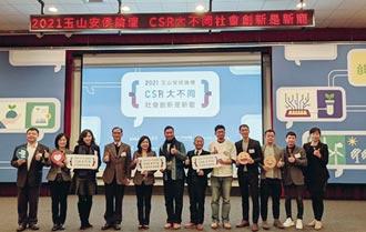 CSR大不同 KPMG:社會創新成顯學