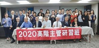 中華民國企業經理協進會 高階主管研習班開放報名