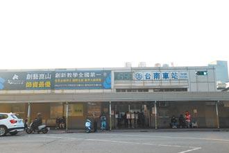 台南後火車站 3月走入歷史