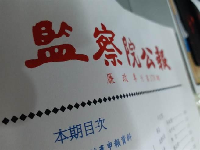 監院財產申報政院正副院長存款雙減(張理國攝)