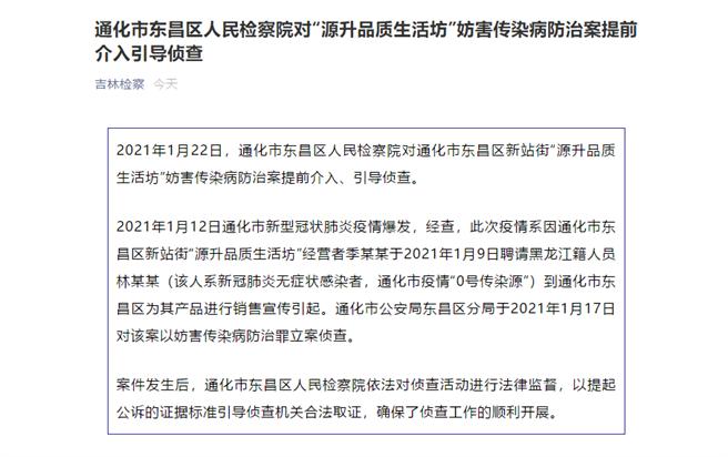 新華社質疑檢警追究0號感染源刑責?宜依法審慎,別惜字如金。(摘自吉林檢察微信公號)