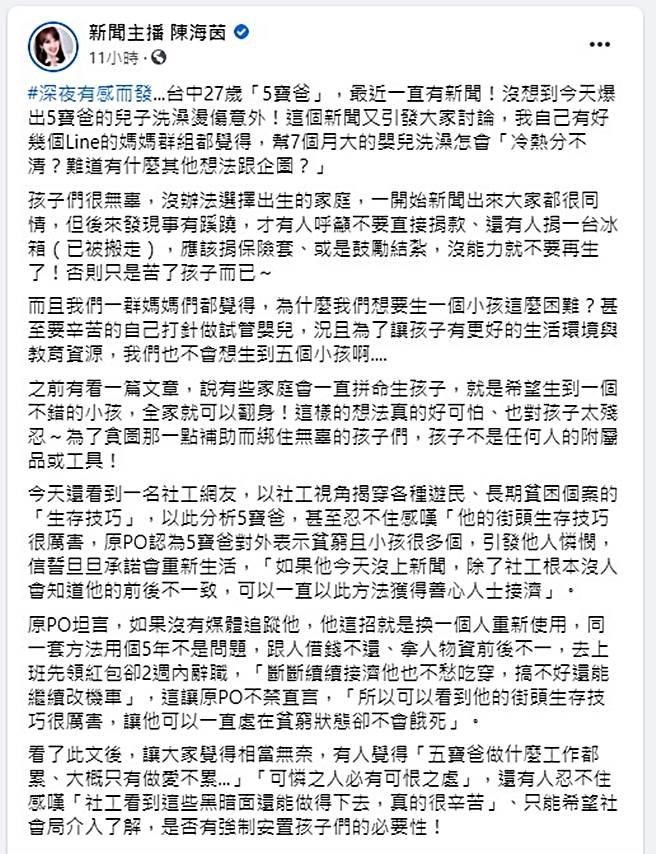 陳海茵發文。(圖/翻攝自新聞主播 陳海茵臉書)