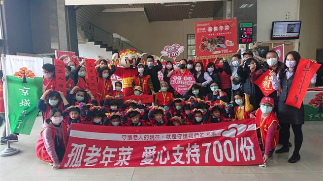 华山安南站为三失长辈年菜募款,京城银行安和分行连续四年捐助。(程炳璋摄)