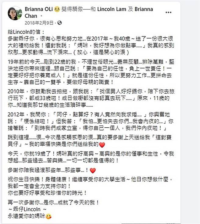陳伶俐發文感謝大兒子。(圖/翻攝自Brianna OLi臉書)