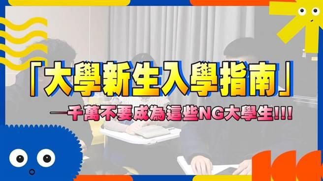 文化大學,廣告系,NG大學生