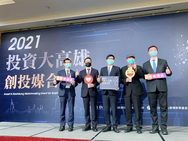 中華民國創業投資商業同業公會29日首度在高雄舉辦「高雄潛力企業參訪暨媒合會」,高雄市長陳其邁(中)應邀出席。(柯宗緯攝)