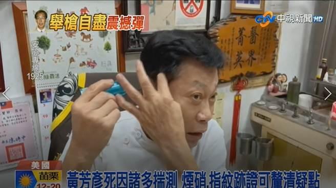 胞弟懷疑黃芳彥被輕生 好友高大成揭關鍵疑點(中視新聞)