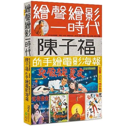 繪聲繪影一時代:陳子福的手繪電影海報(遠流文化提供)