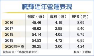 騰輝上月每股盈餘0.47元