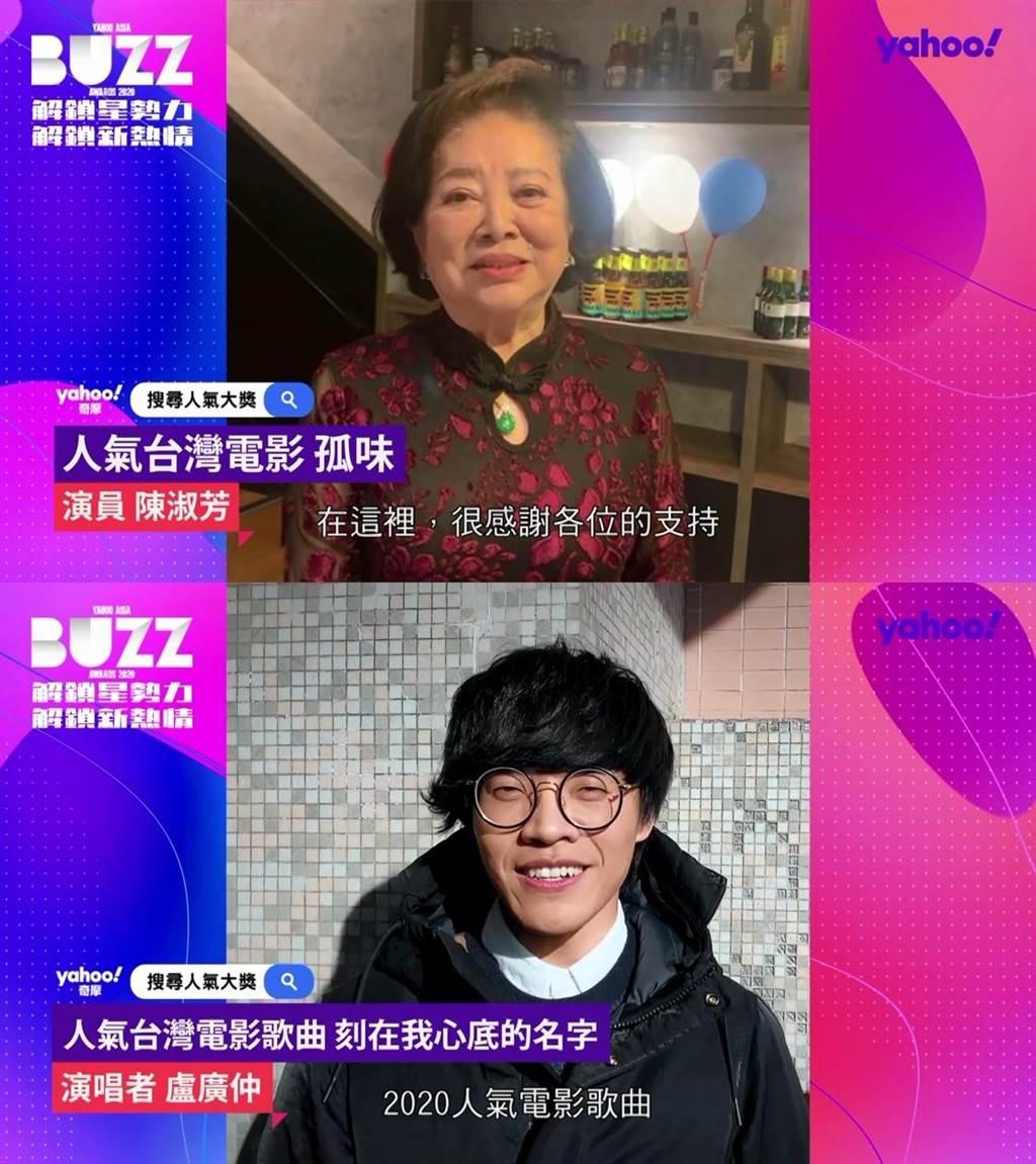 《孤味》獲「人氣台灣電影」,《刻在》主題曲奪「人氣台灣電影歌曲」。(Yahoo提供)