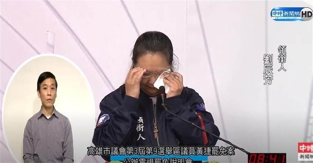 高雄市罷免市議員黃捷公辦電視罷免說明會30日登場,罷免提議領銜人劉辰芳在表述過程中哽咽落淚。(圖/中時新聞網直播)