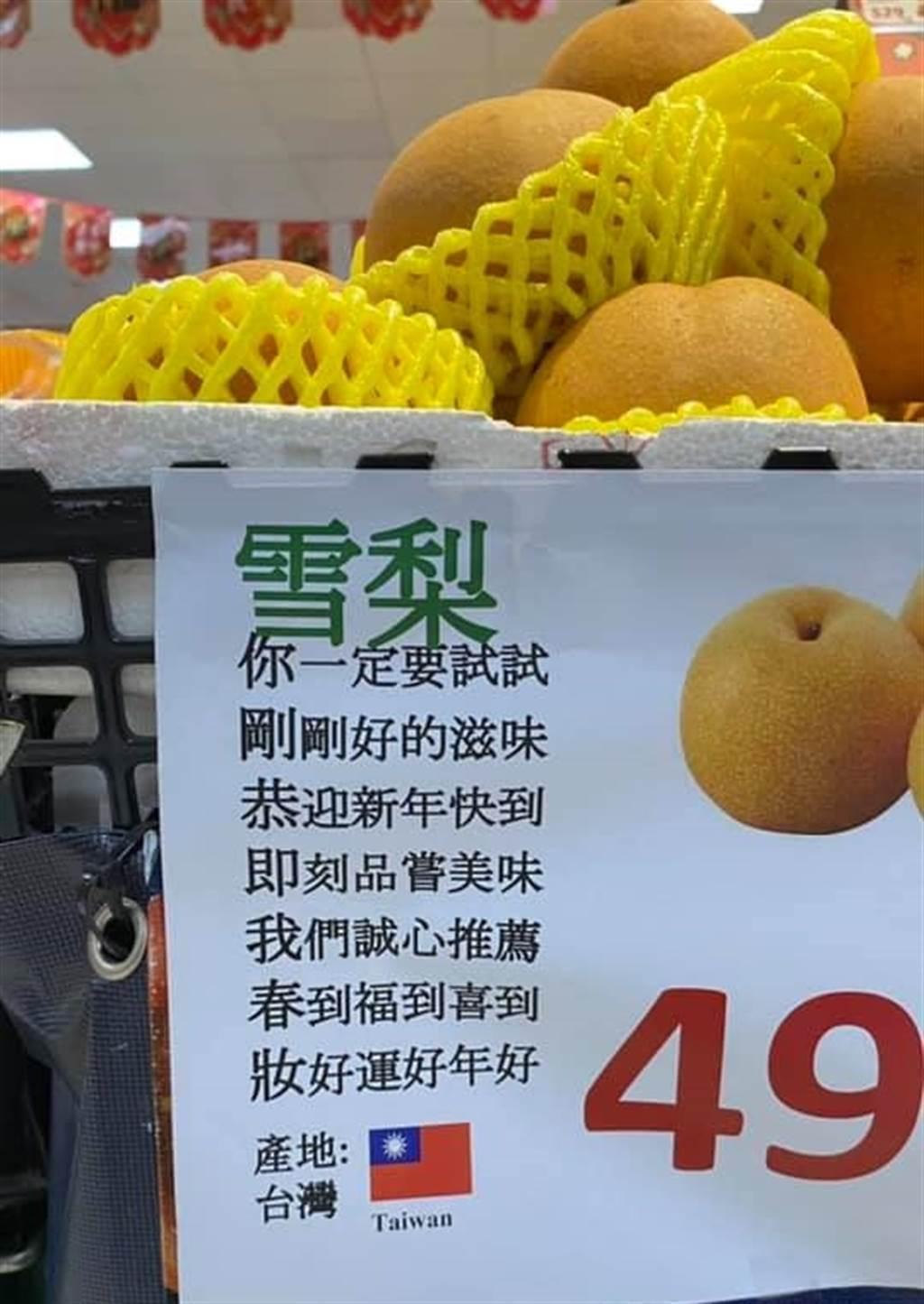 一名網友在超市賣水梨的架上發現有趣的藏頭詩,該招牌將水梨寫作「雪梨」,用7行文字顯示出一句話「你、剛、恭、即、我、春、妝」。(圖/翻攝自臉書「路上觀察學院」)