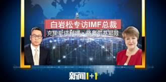 陸央視連線IMF總裁:預測中國強勢復甦扮演的角色