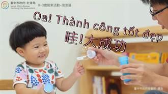 中市社會局拍中越雙語影片 助新住民共享兒童發展資源