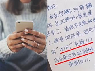 鄰居要求關WiFi怕輻射影響孕婦 他出奇招回嗆