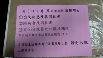 桃医护理师控桃地方法院歧视 桃院:依中央指示未阻拦