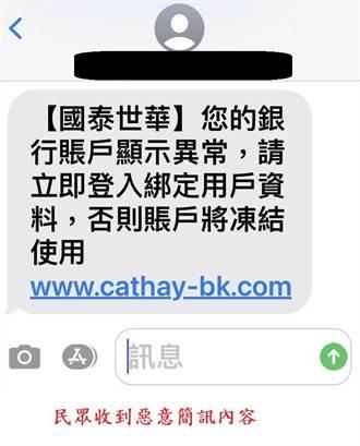 国泰世华遭冒名发送钓鱼简讯  3天21人遭盗300万