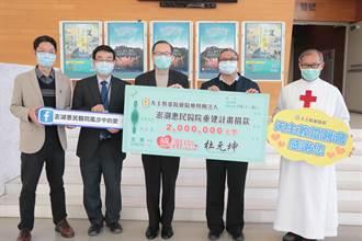 仁醫杜元坤霸氣捐200萬 力挺澎湖惠民醫院重建