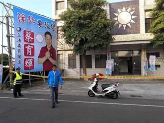 國民黨南市3黨部被拍賣 1/31前淨空點交