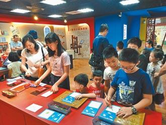 台灣印刷探索館 尋找OT夥伴