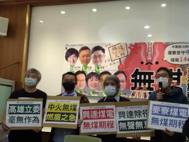 台湾健康空气行动联盟等环团日前召开记者会画面(记者季节摄)