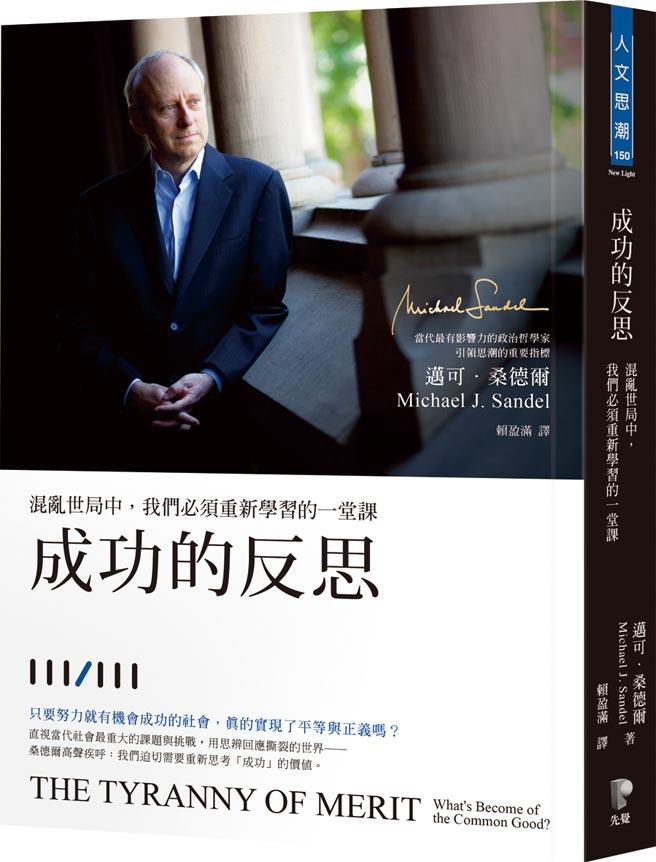 《成功的反思》作者/迈可.桑德尔出版社/先觉