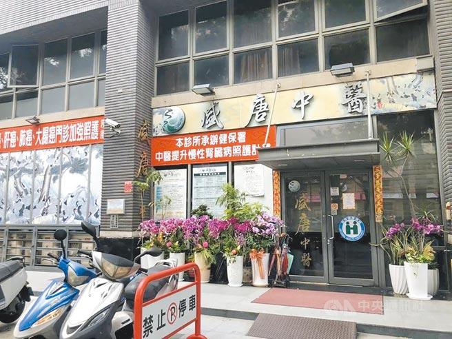 台中市去年間爆發鉛中毒案,其中涉案中醫診所之一盛唐中醫迄今仍停業中。(台中市衛生局提供/馮惠宜台中傳真)