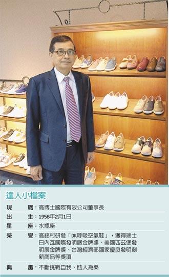 職場達人-高博士國際有限公司董事長 高銘村白手起家 打造會呼吸的空氣鞋
