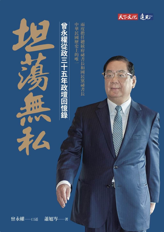國民黨前副主席曾永權出版政壇回憶錄《坦蕩無私》。(曾永權提供)