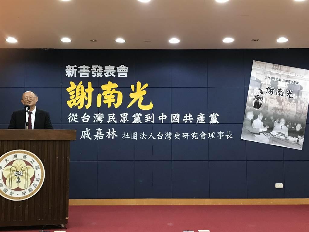 台灣史研究會理事長理事長戚嘉林。張國威攝
