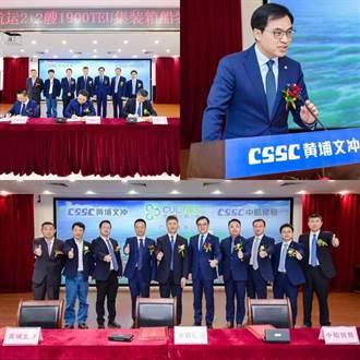 中聯航運與中船黃埔文沖廠簽訂2+2艘貨櫃船