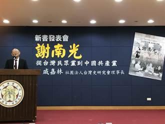 謝南光生平 新書發表 啟示兩岸關係