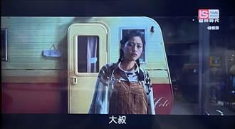 來台灣看到電影台 日本女學生太吃驚
