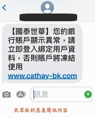 假國泰世華簡訊 3天21人被騙300萬