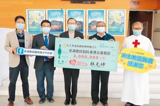 助惠民醫院重建 杜元坤捐200萬