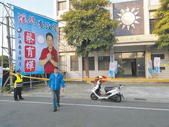 國民黨南市3區黨部被拍賣