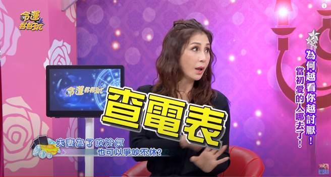 梁佑南的丈夫會查電表監督家人有無偷開冷氣。(圖/YT@命運好好玩)