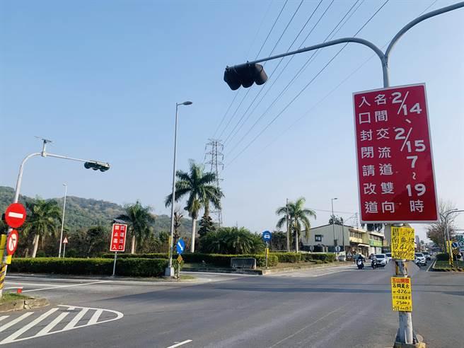 國道3號名間交流道入口春節時將雙向封閉,警方將加強交通疏導。(廖志晃攝)