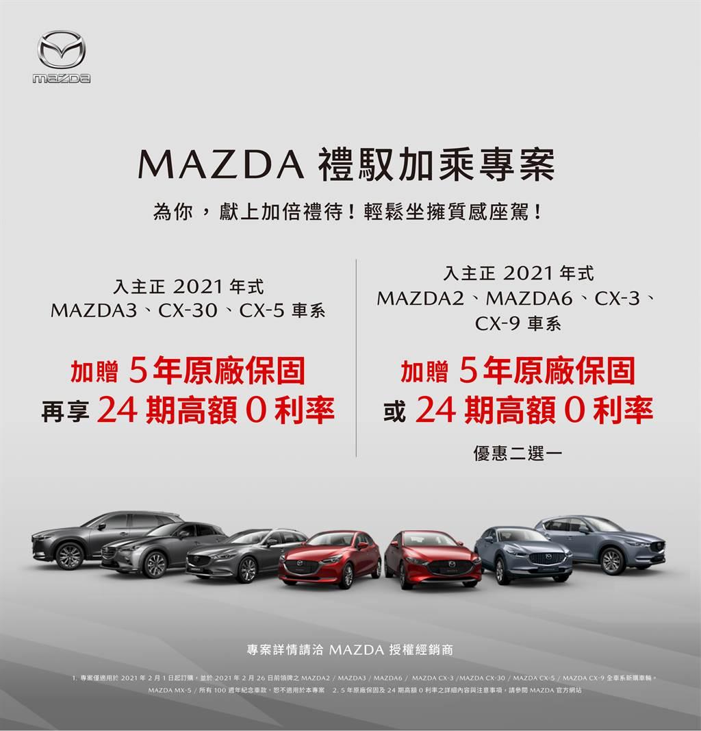 台灣馬自達特別推出新春賀禮「禮馭加乘專案」,本月入主正2021年式之多款車系,可享5年原廠保固及24期高額零利率的專屬優惠,讓更多消費者都能輕鬆入主MAZDA車款。