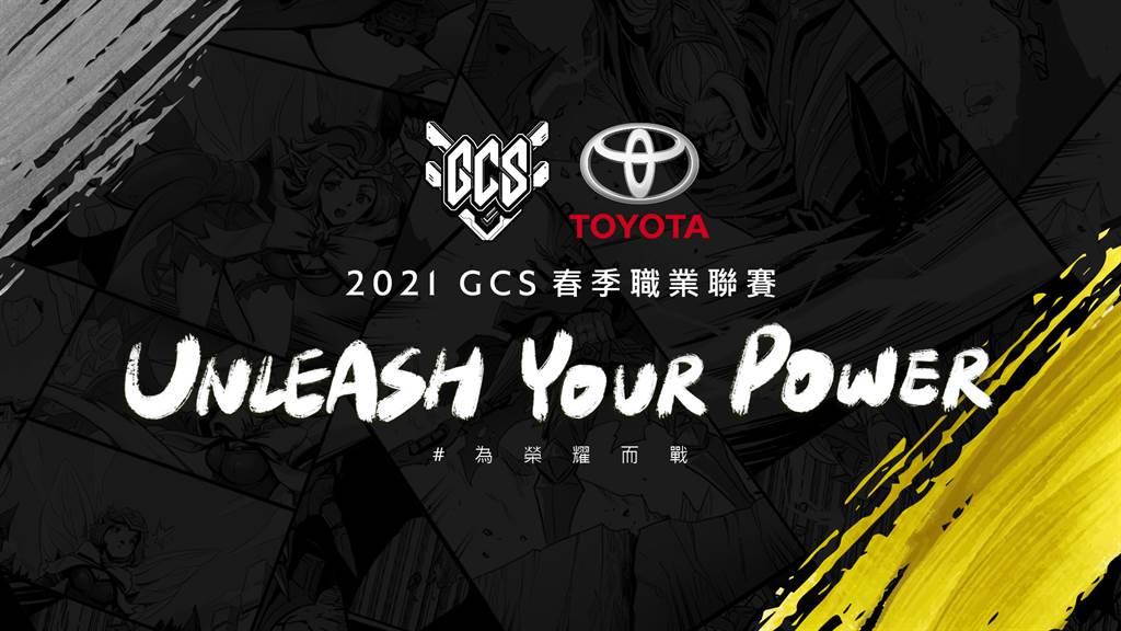 TOYOTA日前宣布第三年與《Garena傳說對決》GCS攜手合作,希望成為台灣年輕世代追求自我夢想的堅強後盾,鼓勵年輕人勇於挑戰,挑戰自我極限。