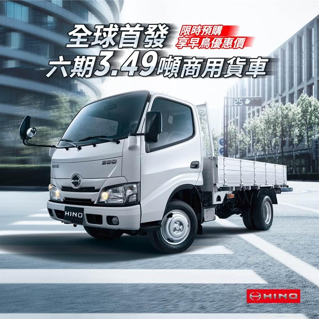 全球首發HINO六期3.49噸小貨車,預購專案起跑。