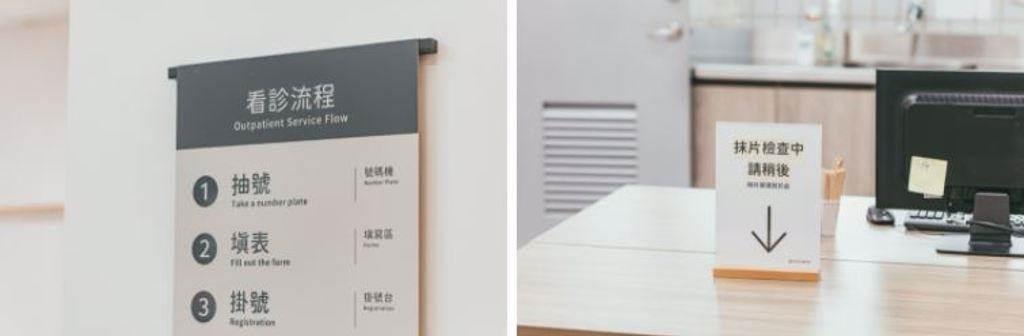 (左)在服務台旁設置看診流程與對應區域,讓民眾一進到衛生所便清楚的了解流程。 (右)依不同資訊階層設置合適的方式,此為進一步「說明用途」的指示。(Photo Credit:台灣設計研究院)
