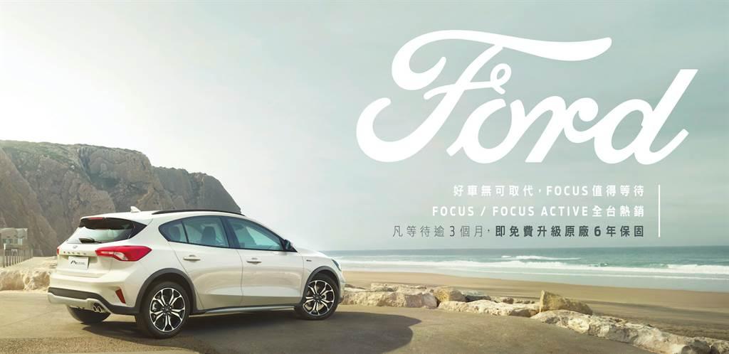 凡於2021年2月28日前完成下訂Ford Focus或Focus Active,若遇候車逾三個月,Ford將提供六年原廠保固。