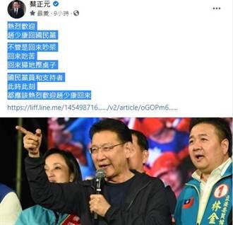 趙少康回國民黨  蔡正元:熱烈歡迎